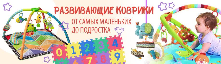 детские коврики (НЕ ОПУБЛИКОВАН)
