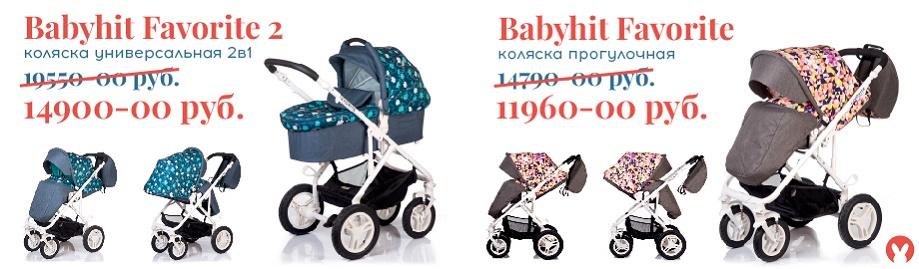 Акция Happy Baby Favorite (НЕ ОПУБЛИКОВАН)