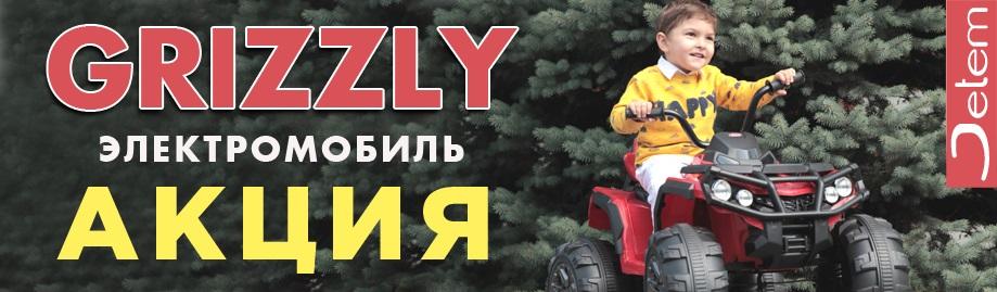 Акция Jetem Grizzly (НЕ ОПУБЛИКОВАН)