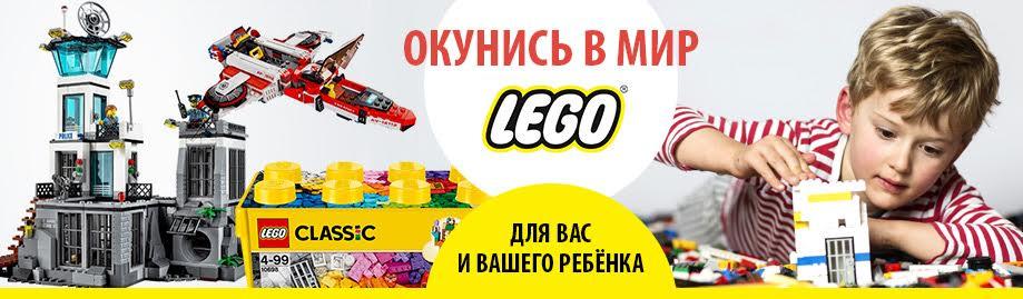 Лего (НЕ ОПУБЛИКОВАН)