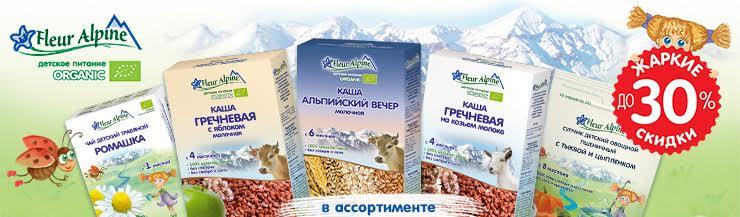 Акция на детское питание Fleur Alpine: скидки до 30%