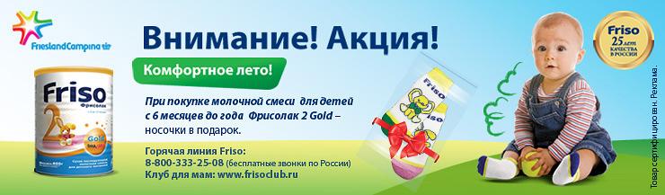 Акция на детское питание Friso!